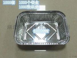 铝箔餐盒,烧烤龙虾打包铝箔餐盒,厂家供货