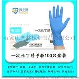 一次性丁腈手套藍色無粉無塵手套電子廠食品廠家用防護