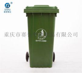 重庆塑料垃圾桶厂家直销 240l塑料垃圾桶