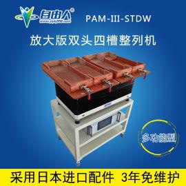 厂家直销 省人工高效率 钕铁硼自动整列机