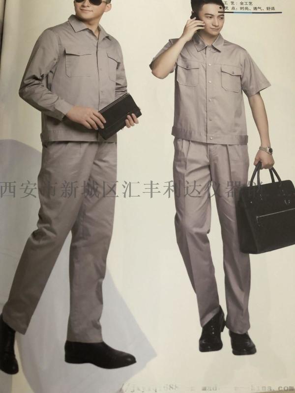 西安哪余有賣夏季短袖工作服13772489292
