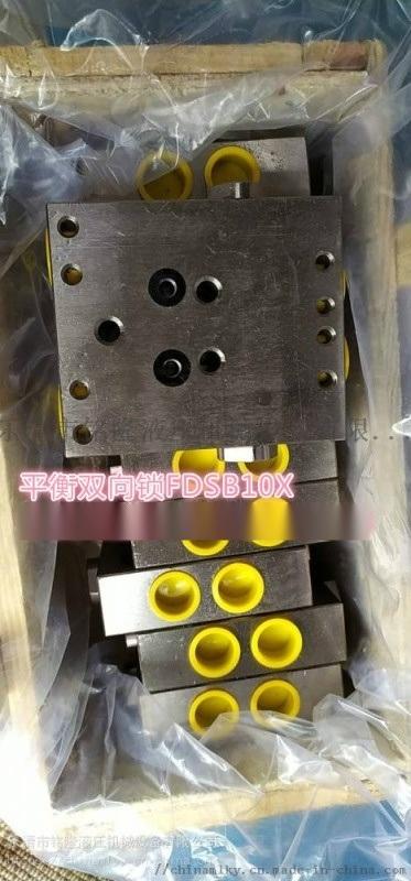 护帮双向锁FDSB(DN10)平衡双向锁