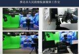 真三维融媒体专业设备便携可抠像定制演播室