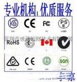LED按摩球ROHS认证CE认证FCC认证KC认证