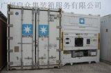 20尺标准冷藏集装箱
