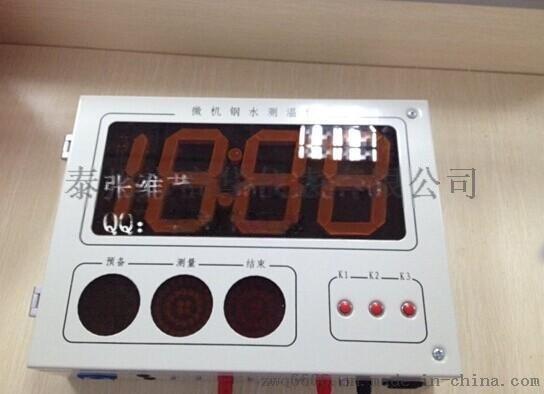 鑄造熔鍊溶液大螢幕鋼鐵水測溫儀