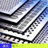 康庆丝网制品厂直销冲孔圆孔网 穿孔吸音板 不锈钢穿孔板