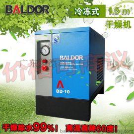 供应 葆德冷冻式干燥机1.5立方冷干机空压机空气压缩机充气泵干燥设备