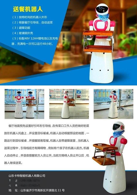 送餐机器人 餐饮机器人 研发生产机器人