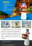 送餐機器人 餐飲機器人 研發生產機器人