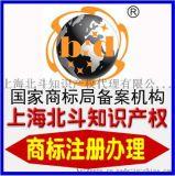 上海闵行商标注册申请、闵行区商标续展、闵行区商标转让过户办理、闵行区商标局备案机构