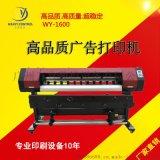 四色弱溶剂广告打印机WY-1600  哪家质量好