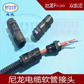 固定软管锁紧电缆接头 尼龙波纹管电缆接头 双重固定