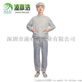 凌亦浩厂家直销防静电分体衣无尘洁净工作服