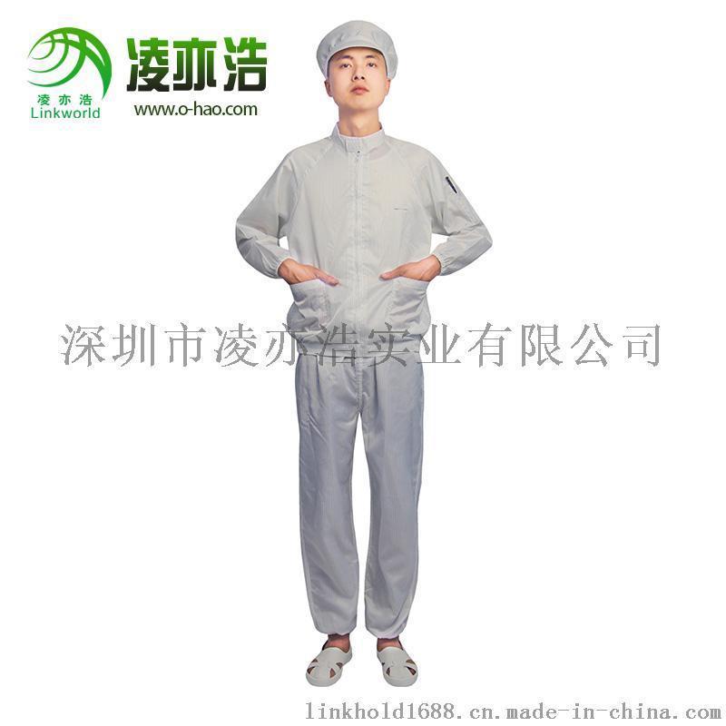 凌亦浩廠家直銷防靜電分體衣無塵潔淨工作服