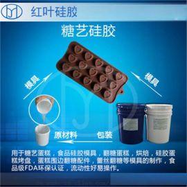 深圳直销环保硅胶 食品级糖艺巧克力模具透明液体硅胶