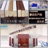 金丝实木镀膜板-四川实木橱柜板材定制