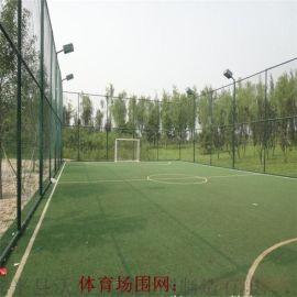 厂家直供笼式足球围网_足球场围网_足球场围栏
