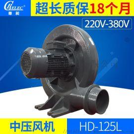 华昶中压透浦式风机HD-125L离心风机