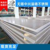 304l不鏽鋼板 熱軋不鏽鋼板 可加工定製