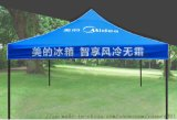 西安广告帐篷定制 210D牛津布 户外印字帐篷厂家