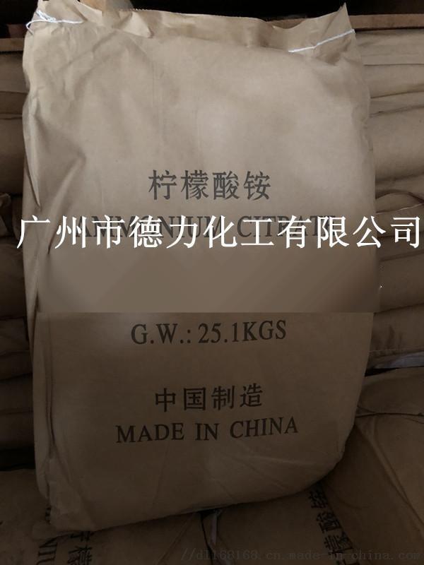 江門檸檬酸銨