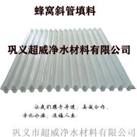蜂窝斜管填料供货商 供应甘肃蜂窝斜管填料厂家