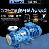 鹤川 CQB-F氟塑料磁力驱动泵 化工泵