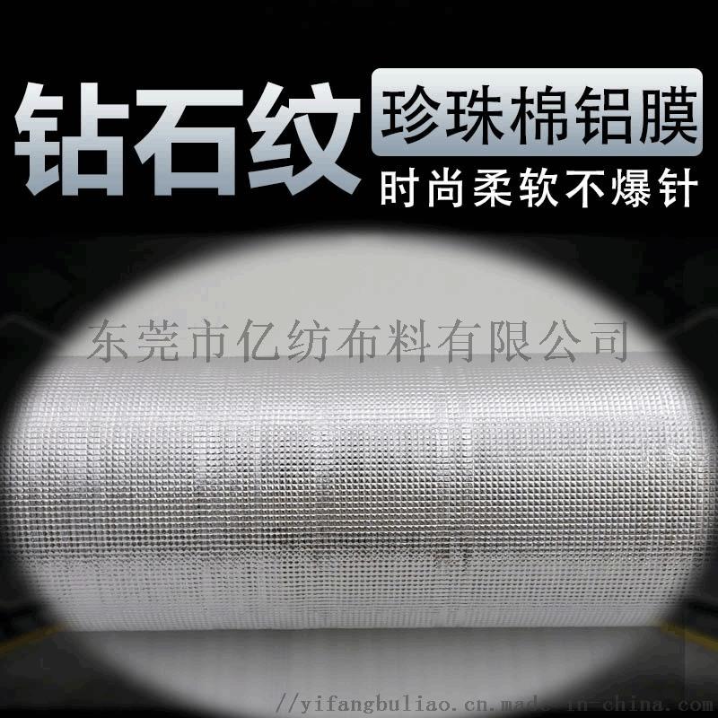 铝膜珍珠棉保温隔热方格珍珠棉复镀铝膜 钻纹铝膜