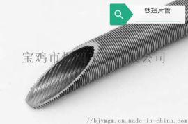 换热器用TA1钛翅片管TA1钛管 高效节能
