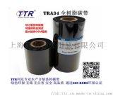 TTR同友碳带TRA34全树脂碳带PET专用