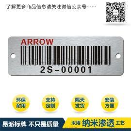 设备铭牌金属条形码二维码标牌铭牌标签定制