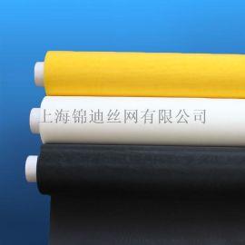 聚酯印刷网纱 涤纶印刷网纱, PET锦纶印刷网纱