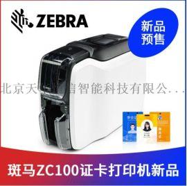 新款美国ZEBRA斑马ZC100证卡打印机