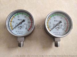 膜盒压力表YEF-100/150不锈钢膜盒压力表