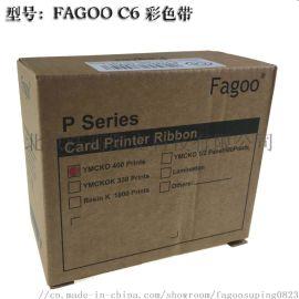 C6彩色带fagooP280E证卡打印机专用色带