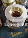 东莞黄铜带厂家 电器开关专用黄铜带 高精铜带