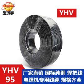 金环宇电缆国标纯铜电焊机焊把线电源YHV95
