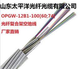 OPGW光缆 OPGW-12B1-100[60;74] 12芯单模光纤 100截面 电力光缆