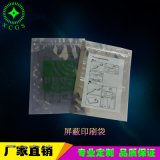 防静电平口袋  袋自封骨袋 敏感电子产品运输包装