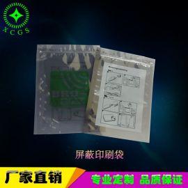 防靜電平口袋遮罩袋自封骨袋 敏感電子產品運輸包裝