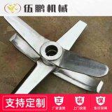 厂家直销SHR高速混合机刀片 立式高速混合机刀片
