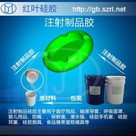 手机外壳专用硅胶