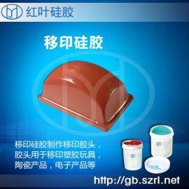供应移印电子产品, 塑胶玩具等印刷 移印硅胶/矽利康