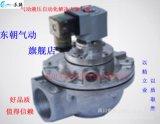 東朝 高原型直角式脈衝閥 DMF-Z-62S