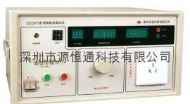 泄漏电流测试仪(CC2675, CC2675A, CC2675B)