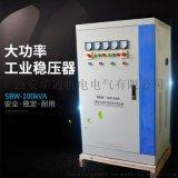 宣城稳压器厂家报价 SBW-50KW三相交流稳压器