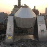 粉粒專用雙錐迴轉真空乾燥機 ,雙錐乾燥機