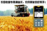 农田面积测量仪,打田机面积测量仪,收割机面积测量仪