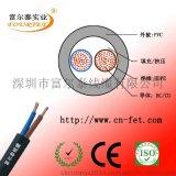 RVVB 2*1.0平方扁形护套电源线 扁形护套软电缆 深圳厂家直销